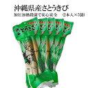 【送料無料】沖縄産さとうきび食用2本×5袋レトルト殺菌済み