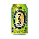 オリオンビール 75beer IPA 350ml 6%