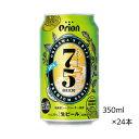 オリオンビール 75beer IPA 350ml 6%×24本