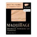 資生堂 マキアージュ ドラマティックパウダリー UV (レフィル) 【オークル20】 自然な肌色 9.3g