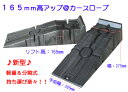 持ち運び便利 車重3tonSUV対応 165mm高 分割式カースロープ K019