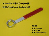 【ネコポス限定】Yamaha6ポイントプーリーロックナットレンチ・プーリーホルダー JOG系/AXIS系/グランドAXIS100/シグナスX等に H049