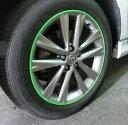 【ネコポス限定】手軽なイメチェンアイテム アルミホイールリムガード8m 緑W172