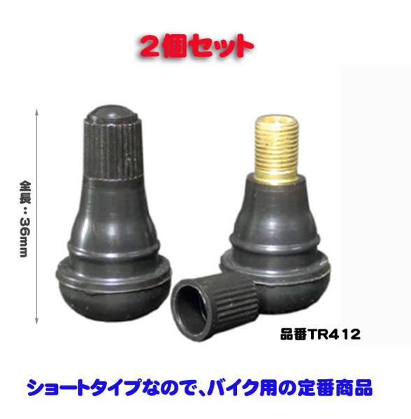 【ネコポス限定】2輪タイヤ交換時の定番ショートタイプエアバルブx2個 TR412