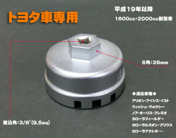 ★レターパック 新型 TOYOTAトヨタプリウスノアVOXY オイルフィルターレンチ B036