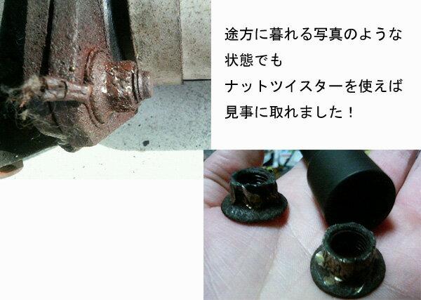 【ネコポス】なめたナット一撃 ナットツイスター...の紹介画像3