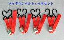 ◆赤色◆タイダウンベルト(ベルト荷締め機) x 4本セット J041