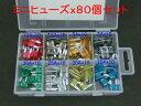 【ネコポス限定】電装用品ミニヒューズ80個セット J016