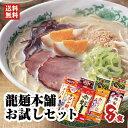 【送料無料】【2,500円ポッキリ】8種類のラーメン!龍