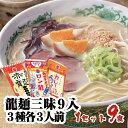 【詰め合わせセット】龍麺三昧9入 3種 各3人前 熊本ラ