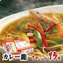 【スパイシー風味】カレー龍ラーメン 1人前15入カレ