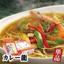 【単品商品】カレー龍ラーメン(1袋1人前)【スパイシー