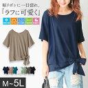 【WEB限定】【5つの機能付】裾リボンデザインゆるTシャツ ...