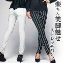 やわらか素材ではき心地も美シルエットも両立!スーパーストレッ チ美ラインボトム美ラインウエストゴムレギンス風パンツ(S〜L) ryuryu/リュリュ30代 ファッション レディース