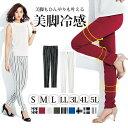 フルレングスS M LL Lうれしい機能付!美脚スキニーレギンスパンツ(S〜LL) ryuryu/リュリュ 30代 ファッション レディース