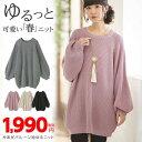 バルーン袖ゆるニット ryuryu/リュリュ 30代 40代 ファッション レディース Viola ...