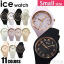 アイスウォッチ ice watch アイスグラムスモールサイズ 時計 腕時計 レディースICE glam colour/ICE glam pastel001055/001058000979/000977/000980/015330/001064 ギフト ブランドウォッチ【新生活】