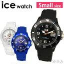 アイスウォッチ ice watch 【18】SI.BK.S.S.09(000123) 【19】SI.WE.S.S.09(000124) 【20】SI.BE.S.S.09(000125)ICE forever 時計 レディース ギフト ブランドウォッチ【新生活】