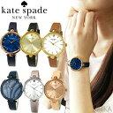 ケイトスペード Kate spadeKSW1156/KSW1157/KSW1389/1YRU0811/1YRU0812時計 腕時計 レディース ホランド レザー【母の日】