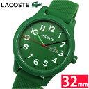 ラコステ LACOSTE 12.12 KIDS2030001(102) グリーン 時計 腕時計 キッズ 子供用 レディース ラバー ミニ スモール