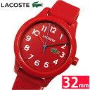 ラコステ LACOSTE 12.12 KIDS2030004(99) レッド 時計 腕時計 キッズ 子供用 レディース ラバー ミニ スモール