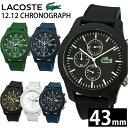 ラコステ LACOSTE 12.12 クロノグラフ2010821(27) 2010822(28) 2010824(29) 2010826(54) 2010827(30) 2010823(94)時計 腕時計 メンズ レディース ユニセックス ラバー