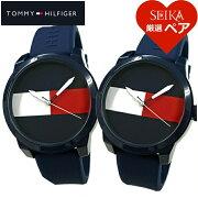 ペアウォッチトミーヒルフィガー/TOMMY HILFIGER (同型ペア) 1791322(117)腕時計 時計 メンズ レディースネイビー ラバー【SEIKA厳選ペア】 青い腕時計