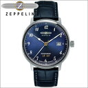【レビューを書いて5年保証】ツェッペリン ZEPPELIN 時計 腕時計7046-3 ネイビー レザー ギフト ブランドウォッチ