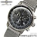 【レビューを書いて5年保証】ツェッペリン ZEPPELIN 100周年記念モデル7680M-2 時計 腕時計 メンズシルバー ギフト ブランドウォッチ ..