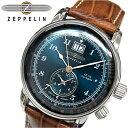 (特典付き!)ツェッペリン ZEPPELIN8644-3 時計 腕時計 メンズネイビー ブラウン レザー