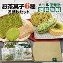 <和菓子・ギフト>お茶菓子 6種 お試しセット