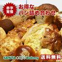 お得なパン詰め合わせ 約20個 赤字覚悟 <訳あり> コロナ支援【送料無料】