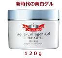 Dr.Ci:Labo ドクターシーラボ 薬用アクアコラーゲン ゲル 美白 EX N 120g