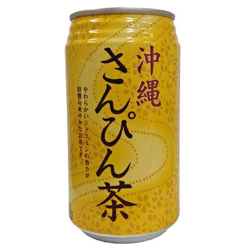 さんぴん茶 (缶タイプ)340g
