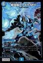 【中古】超電磁トワイライトΣ【SR】【195 】/水