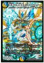 【中古】【スーパーレア】天革の騎皇士 ミラクルスター / DMR21-S06-S10 / デュエル・マスターズ / DMR21 ハムカツ団とドギラゴン剣
