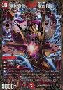 【中古】【UG】勝利宣言鬼丸「覇」 / DMEX-01 ゴールデン ベスト / デュエル マスターズ