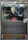 【中古】ミニスカートのおすすめ【289・XY-P】/トレ/サポ