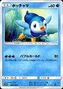 【中古】ポッチャマ【バブルホールド】/水