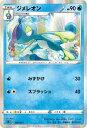 【中古】ジメレオン【ホイル】【008・023】/水