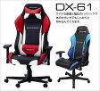 椅子 チェア パソコン DXRACER DX-61RD(レッド) ルームワークス レーサーチェア ゲーム ゲーミングチェア 代引不可 送料無料 取寄せ品