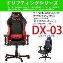 椅子 チェア パソコン DXRACER DX-03 レッドORブラック ルームワークス ゲーム ゲーミングチェア 取寄せ品 代引不可 送料無料 ワイドな座面と幅広のハイバックでゆったりとした座り心地