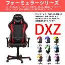 椅子 チェア パソコン ルームワークス デラックスレーサーチェア DXZシリーズ全9色 ソ