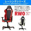 RW0 カラーはレッドとホワイトゲーム ゲーミングチェア オフィスチェア フラット リクライニング バケットシート デスクチェア 椅子 いす イス パソコンチェア 高機能