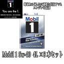 モービル1 5W40 化学合成エンジンオイル 4L缶 6本セット(1箱)送料無料