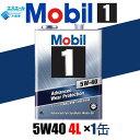 モービル(Mobil) Mobil1/モービル1 FS X2...