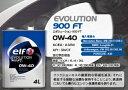 4L×6缶セット◆elf EVOLUTION 900FT 0W40(エルフ エボリューション 900 FT 0W-40)全合成油/SN/CF エンジンオイル