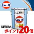 送料無料 ガルフ ナンバーワンプロ 5W-40(GULF No1 PRO 5W40)20L /全合成油 エンジンオイルgfnwp