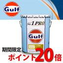 送料無料 ガルフ ナンバーワンプロ 0W-20(GULF No1 PRO 0W20)20L /全合成油 エンジンオイル gfnwp