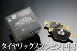 【】【取り寄せ商品】欧州車専用ブレーキパット クランツジガ(フロント用) GF236【タイヤワックスプレゼント!】
